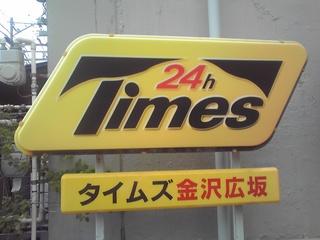 タイムズ金沢広坂