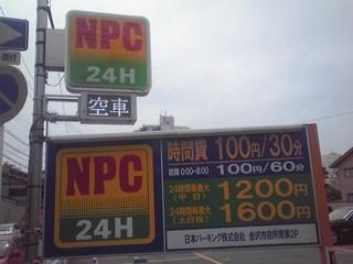 NPC金沢市役所南第2P