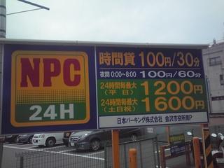 NPC金沢市役所南P