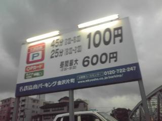 名鉄協商パーキング金沢片町