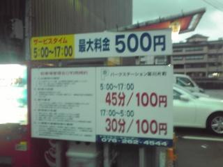 パークステーション金沢片町