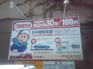ミニッツパーク24広坂第一