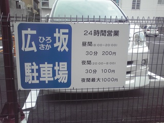広坂駐車場