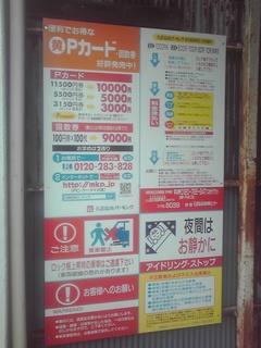名鉄協商パーキング金沢池田町第2