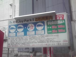 片町ジョイパーク2